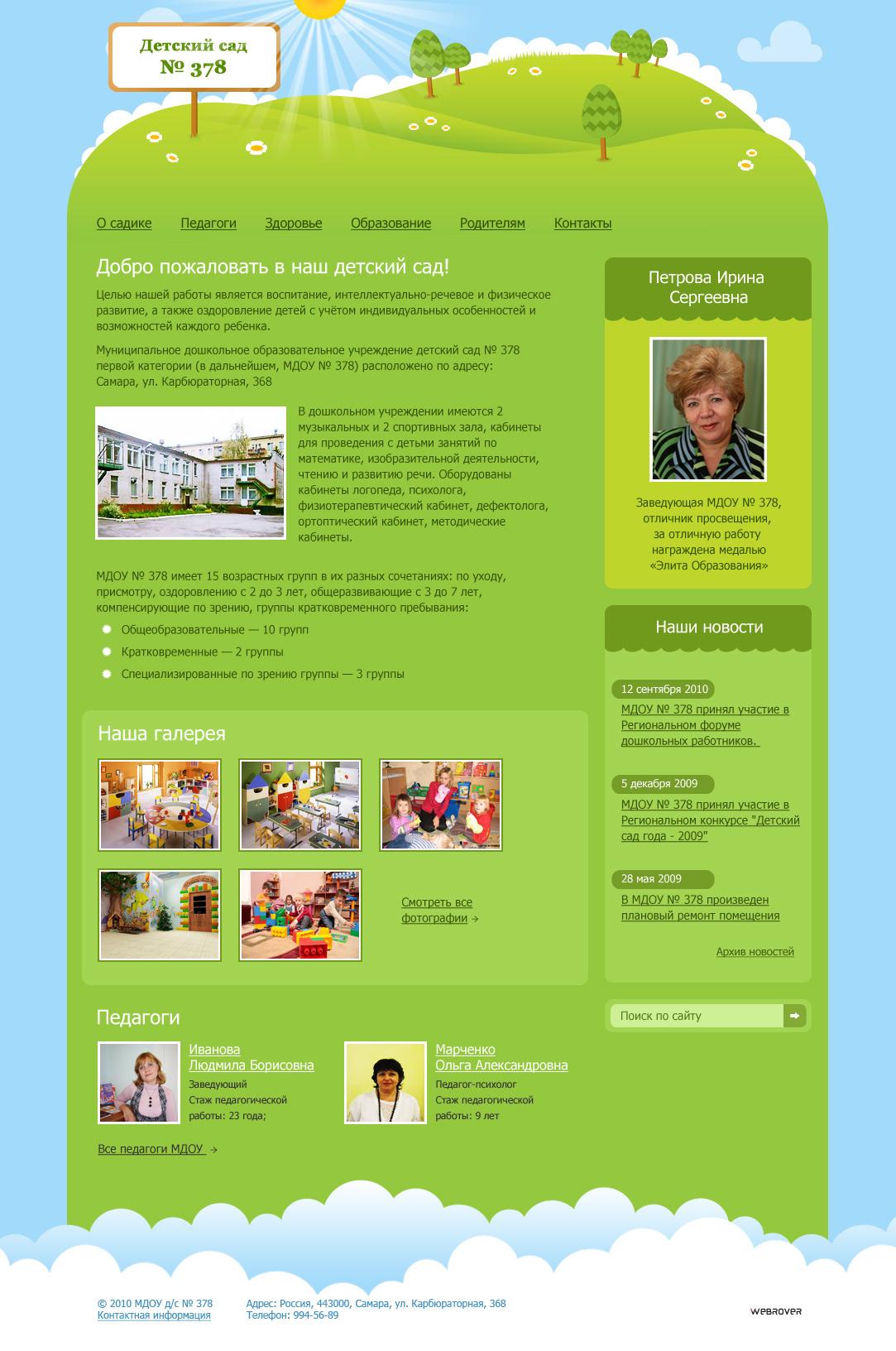 Создание бесплатного сайта для детских садов сайт компании ликос оренбург